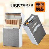 虧本促銷-煙盒20支裝煙盒打火機一體充電創意帶防風火機便攜整包菸盒裝