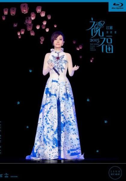 江蕙 2015 祝福演唱會Live BD藍光 (音樂影片購)
