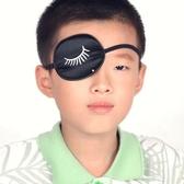 兒童弱視眼罩單眼罩