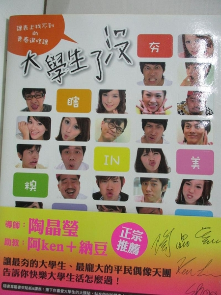 【書寶二手書T1/影視_EIB】大學生了沒--課表上找不到的青春選修課_中天綜合台