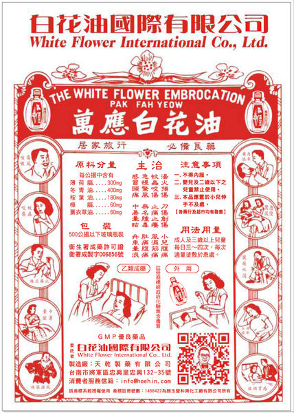 白花油3號 5CC  HOEHIN WHITE FLOWER OIL