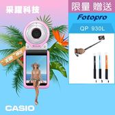 CASIO FR100L  防水運動相機 32G全配/自拍棒/ 公司貨 《分期0利率》