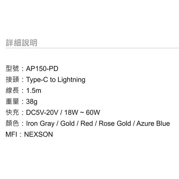 ◆通海 AP150-PD USB-C to Lightning 快充認證1.5米充電線 傳輸線 蘋果線 連接線 iPad Air 3 4/mini 5/iPod touch