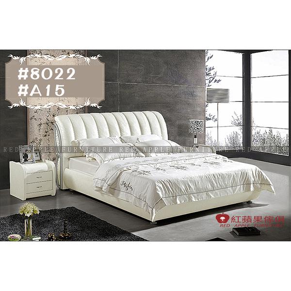 [紅蘋果傢俱] LW 8022 6尺真皮軟床 頭層皮床 皮藝床 皮床 雙人床 歐式床台 實木床