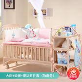 嬰兒床實木無漆多功能新生兒搖籃搖床兒童拼接大床bb床寶寶床MJBL 麻吉部落