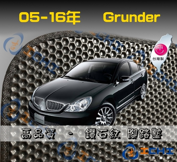 【一吉】05-16年 Grunder腳踏墊 / 台灣製造 Grunder海馬腳踏墊 Grunder腳踏墊 Grunder踏墊 Grunder腳踏