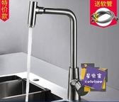水龍頭 廚房萬向水龍頭防濺冷熱洗菜盆洗碗水槽304不銹鋼可旋轉龍頭家用【快速出貨】