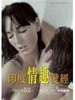 二手書博民逛書店 《印度情趣愛經》 R2Y ISBN:9571031291│伊莉諾.麥肯齊