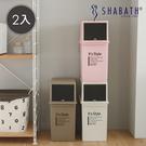 垃圾桶 收納箱 回收桶【G0015-A】SHABATH It's style前開式可堆疊垃圾桶2入(三色) 韓國製 收納專科