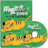 風車 兩隻老虎歡樂歌謠(1書1CD) 98905 好娃娃