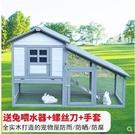 全實木粗網兔籠兔舍兔窩兔房子雞窩雞舍雞房子防雨防曬戶外