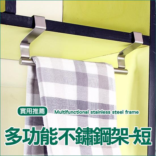 多功能不鏽鋼架(短) 廚房 櫥櫃 臥室 收納 懸掛 通風 瀝乾 支架 抹布 米菈生活館【J014-1】