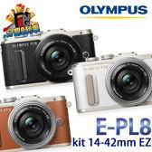 【24期0利率】贈64G+副電 OLYMPUS E-PL8+14-42mm EZ 元佑公司貨 電動鏡頭