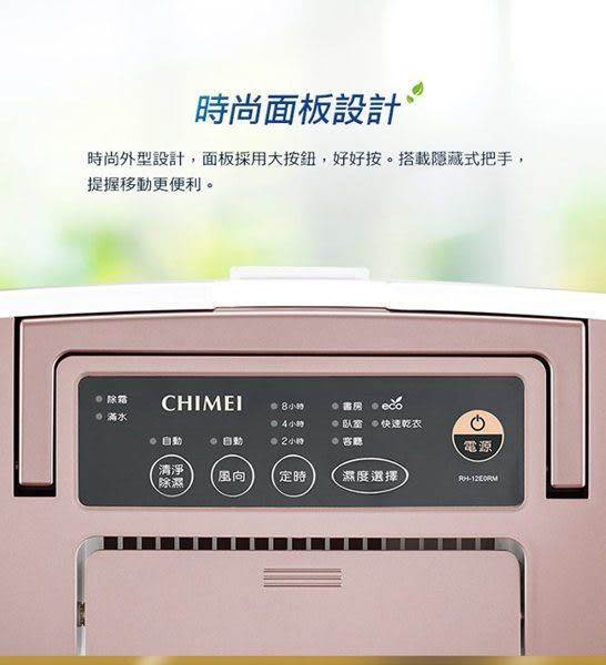 CHIMEI奇美 12L時尚美型節能除濕機 RH-12E0RM