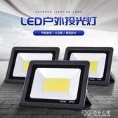 led投光燈戶外防水超亮大功率100W室外照明路燈COB燈廣告投射燈 ATF探索先鋒
