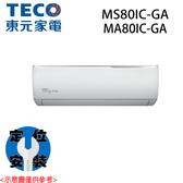【TECO東元】15-16坪 變頻冷暖一對一冷氣 MA-80IC-GA/MS-80IC-GA 基本安裝免運費