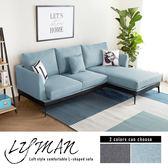 L型沙發 LYMAN 雷曼工業復古風寬敞L型沙發-2色 / H&D 東稻家居