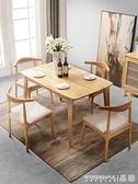 餐桌 北歐實木餐桌椅組合現代簡約餐桌家用小戶型長方形橡木吃飯桌 晶彩LX