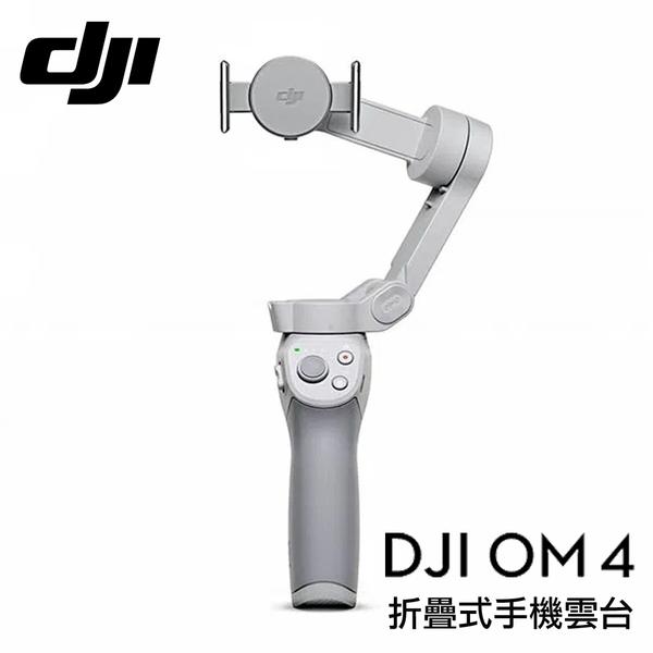 大疆 DJI OM 4 折疊式手機雲台 手持穩定器 磁吸快拆式手機夾 台灣代理商公司貨