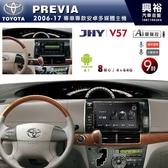 【JHY】2006~17年TOYOTA PREVIA 專用 9吋螢幕 V57系列安卓機 *8核心4+64G