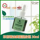 茶樹精油噴霧隨身瓶30ML (採用茶樹精油+75%食用級酒精) 防護 抗菌 精油棒 防疫專區 乾洗手
