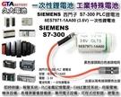 【久大電池】 SIEMENS 西門子 S7-300 6ES7971-1AA00-0AA0