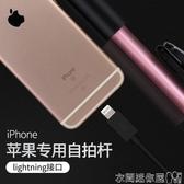 自拍棒蘋果專用自拍桿8p手機7p自排桿iphone自拍神器蘋果X自桿拍三腳架Xr 交換禮物