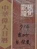 二手書R2YB71年《中華民國七十一年 1982 中華偉人日曆》義裕文化