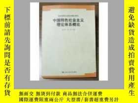 二手書博民逛書店罕見中國特色社會主義理論體系概論:高校思想政治理論課重點教材(一