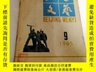 二手書博民逛書店G277罕見北京文藝1965 9(總第131期)Y259056