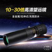 伸縮單筒望遠鏡 高倍高清微光夜視軍望眼鏡袖珍便攜非紅外演唱會