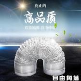 換氣扇鋁箔管排氣管 伸縮排氣扇排風管 通風管各種尺寸  自由角落