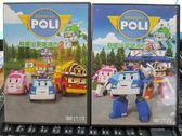 挖寶二手片-B15-072-正版DVD-動畫【POLI救援小英雄波力 2上+2下】-套裝 國韓語發音 幼兒教育