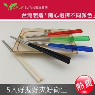 【Calf小牛】彩晶不銹鋼筷23cm5入(混色)