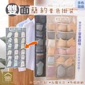 懸掛式雙面素色收納袋 正面12格 反面18格 分類置物袋 儲物掛袋【ZI0311】《約翰家庭百貨
