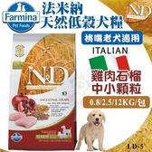 *WANG*【含運】法米納ND天然低穀糧《挑嘴老犬-雞肉石榴(中小顆粒)》12KG【LD-5】