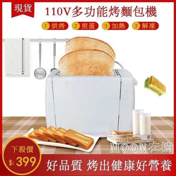 烤麵包機土司機帕尼尼機點心機全自動多功能烤麵包機土司機 新年禮物igo