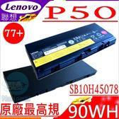 Lenovo  P50 電池(原廠)-聯想P51, P52, SB10H45075,SB10H45076,SB10H45077,00NY490,00NY491,00NY492,77+,77