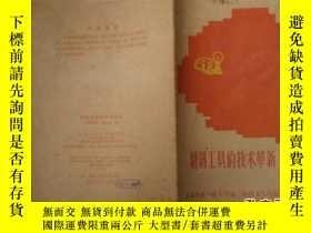 二手書博民逛書店罕見縫紉工具的技術革新Y10334 科技衛生 出版1958