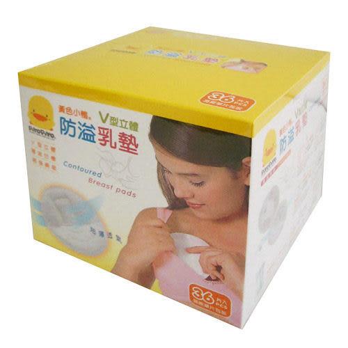 黃色小鴨 V型立體防溢乳墊 36入【德芳保健藥妝】