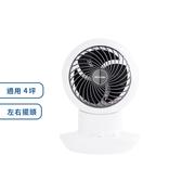 【日本IRIS】空氣循環扇PCF-SM12(適用4坪)