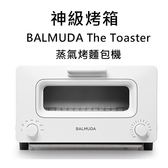 BALMUDA The Toaster K01J-WS蒸氣烤麵包機 (BTT-K01J)-白色