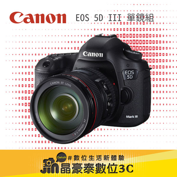 Canon EOS 5D Mark III 5D3 +24-105mm F4L 單鏡組 晶豪泰3C 專業攝影 平輸