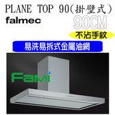 【fami】櫻花代理 svago falmec 掛壁式 排油煙機 PLANE TOP 90 (90CM) 防指紋!!