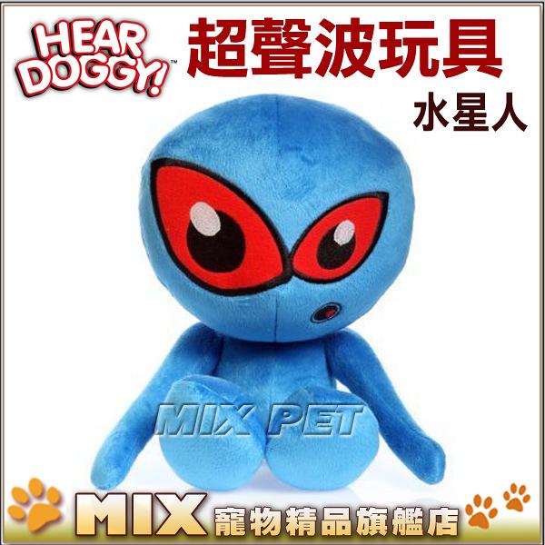 ◆MIX米克斯◆Hear Doggy. 超聲波玩具5206-水星人,防咬技術,超級強韌耐咬布料,專為粗魯狗設計