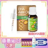 (組合3選1) Spring Leaf 綠芙特級 金寶貝DHA藻油 (15ml/瓶) 藻油 DHA 滴液 滴劑 兒童 【生活ODOKE】