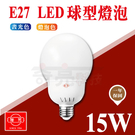 2021新上市 旭光 15W 大球型 LED燈泡 E27燈泡 高光效 CNS 取代21W省電燈泡 【奇亮科技】含稅