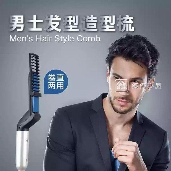 熱風梳 韓國男士多功能造型梳定型蓬鬆卷直雙用個人護理順髮頭梳 娜娜小屋
