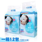 嬌生 嬰兒純水柔濕紙巾 棉柔加厚型80抽 / 棉柔一般型100抽 12包裝 (3包*4袋) 寶寶 濕巾  【DDBS】