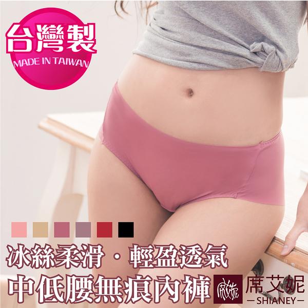 女性冰絲中低腰無痕內褲 無痕輕薄 台灣製 M-L-XL No.8878-席艾妮SHIANEY